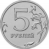 5 rubles, 2016