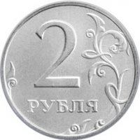 2 rubles, 1997