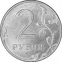 2 rubles, 2010