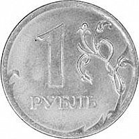 1 ruble, 2010