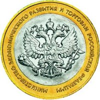 Ministry of Economic Development and Trade of the Russian Federation