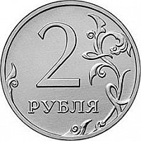 2 rubles, 2016
