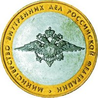 Ministry of Internal Affairs of the Russian Federation