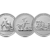 5 coins in honor of the battles on the Crimean Peninsula during the Great Patriotic War