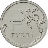 The graphic symbol of the ruble as a sign