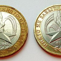 Bimetallic 10 rubles to clean