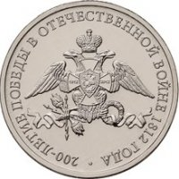 The emblem of the celebration of the 200th anniversary of Russia's victory in the Patriotic War of 1812