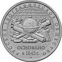 New Russian five-ruble coin