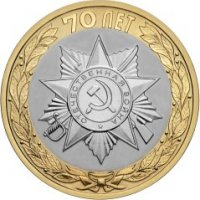 The official emblem of the celebration of the 70th anniversary of Victory